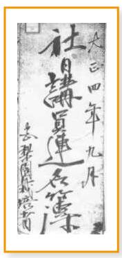 宮の梨-社日講資料